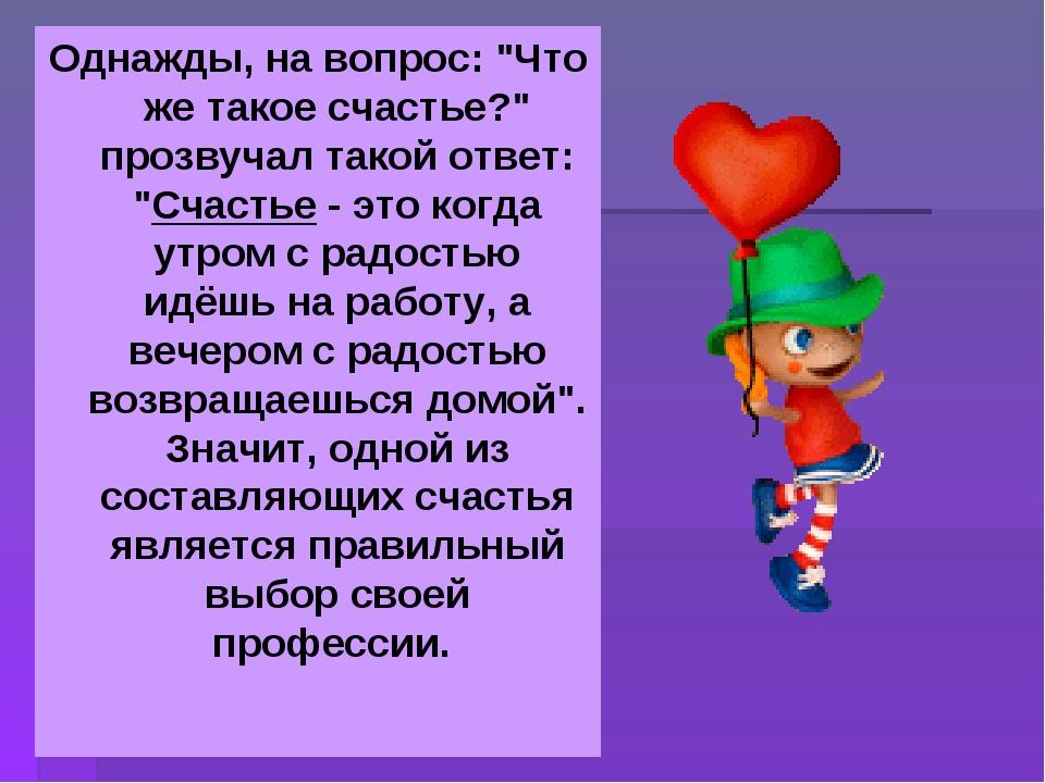 """Однажды, на вопрос: """"Что же такое счастье?"""" прозвучал такой ответ: """"Счастье-..."""