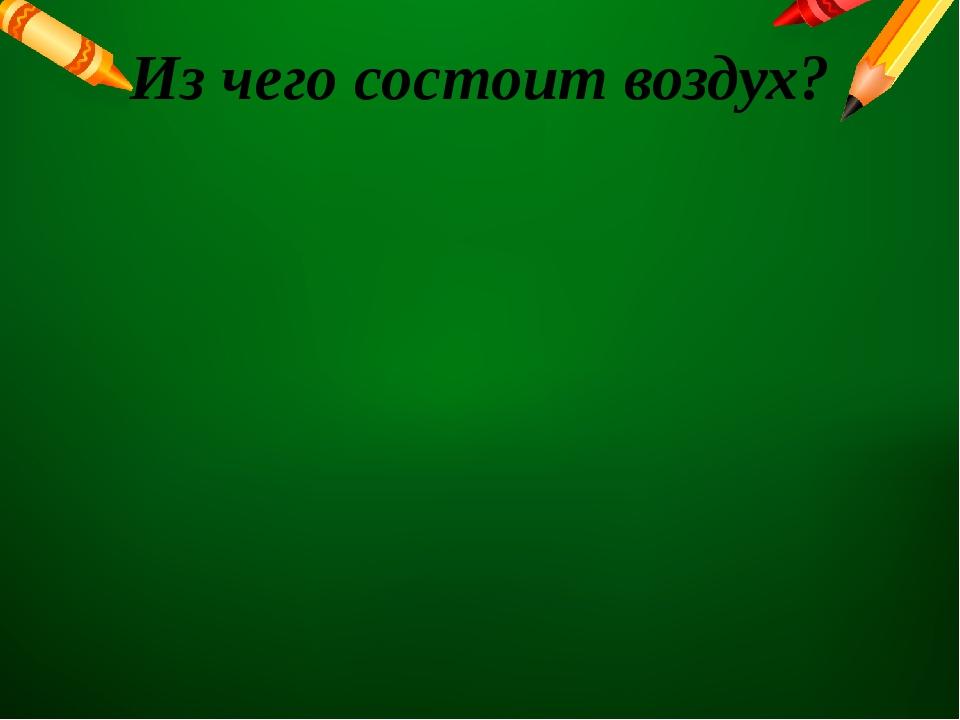 Из чего состоит воздух?
