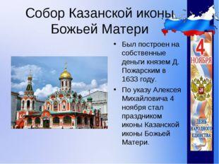 Собор Казанской иконы Божьей Матери Был построен на собственные деньги князем