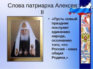 Слова патриарха Алексея II «Пусть новый праздник послужит единению народа, ос