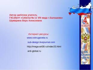 Автор шаблона учитель ГКС(К)ОУ «С(К)ОШ № 11 VIII вида г.Балашова» Шумарина Ве