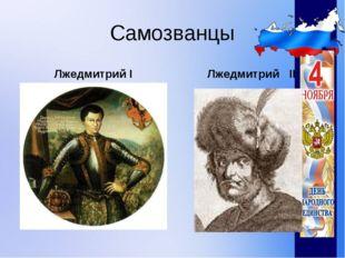 Самозванцы Лжедмитрий I Лжедмитрий II