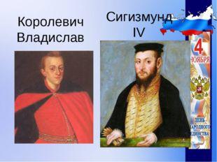 Королевич Владислав Сигизмунд IV