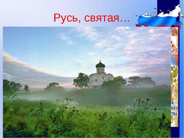 Русь, святая…