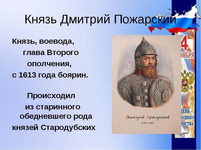 Князь Дмитрий Пожарский Князь, воевода, глава Второго ополчения, с 1613 года...