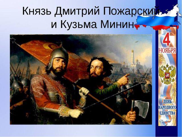 Князь Дмитрий Пожарский и Кузьма Минин