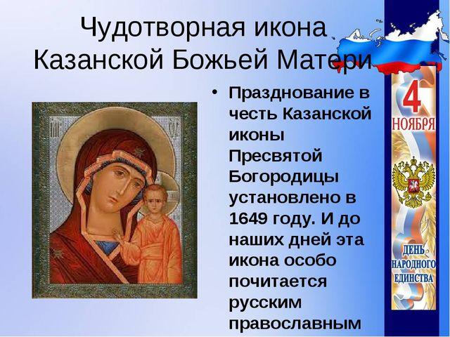 Чудотворная икона Казанской Божьей Матери Празднование в честь Казанской икон...