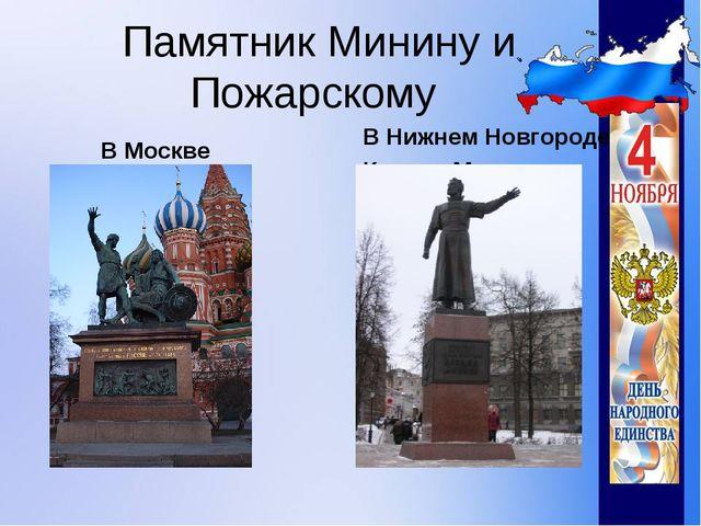 Памятник Минину и Пожарскому В Москве В Нижнем Новгороде Кузьме Минину