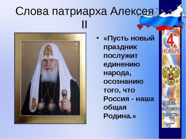 Слова патриарха Алексея II «Пусть новый праздник послужит единению народа, ос...