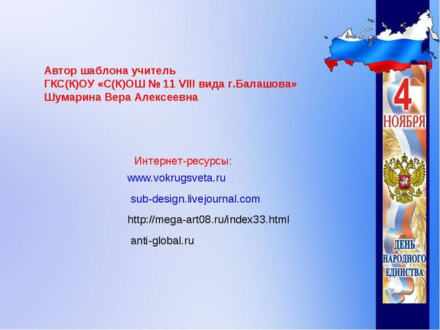 Автор шаблона учитель ГКС(К)ОУ «С(К)ОШ № 11 VIII вида г.Балашова» Шумарина Ве...