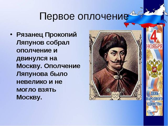 Первое оплочение Рязанец Прокопий Ляпунов собрал ополчение и двинулся на Моск...