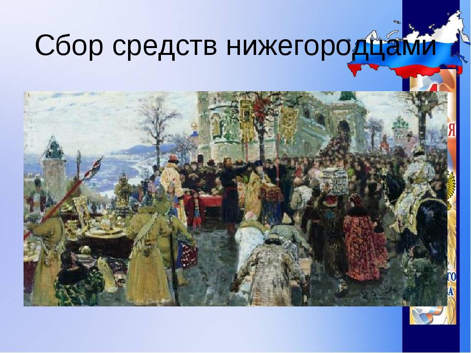 Сбор средств нижегородцами