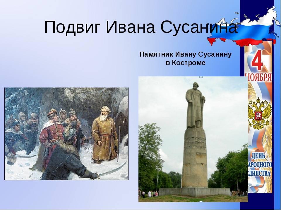 Подвиг Ивана Сусанина Памятник Ивану Сусанину в Костроме