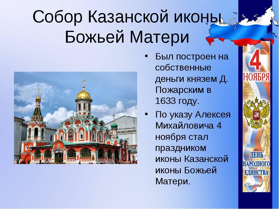 Собор Казанской иконы Божьей Матери Был построен на собственные деньги князем...