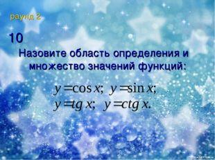 Назовите область определения и множество значений функций: 10 раунд 2