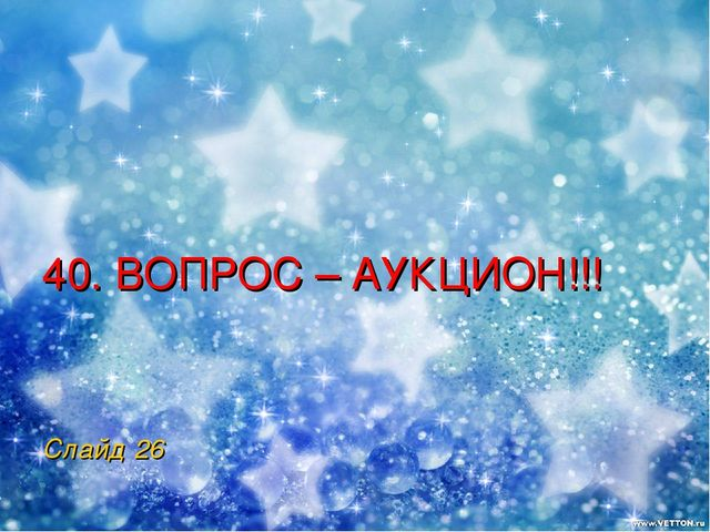 40. ВОПРОС – АУКЦИОН!!! Слайд 26