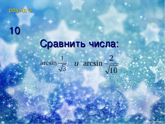 раунд 3 10 Сравнить числа: