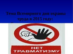 Тема Всемирного дня охраны труда в 2015 году: «Вместе повысим культуру профил