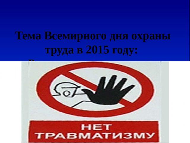 Тема Всемирного дня охраны труда в 2015 году: «Вместе повысим культуру профил...