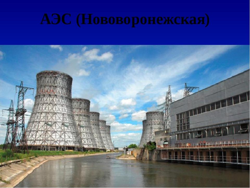 АЭС (Нововоронежская)