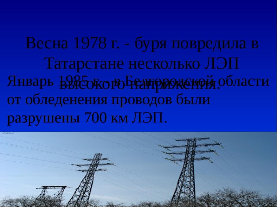Весна 1978 г. - буря повредила в Татарстане несколько ЛЭП высокого напряжения...