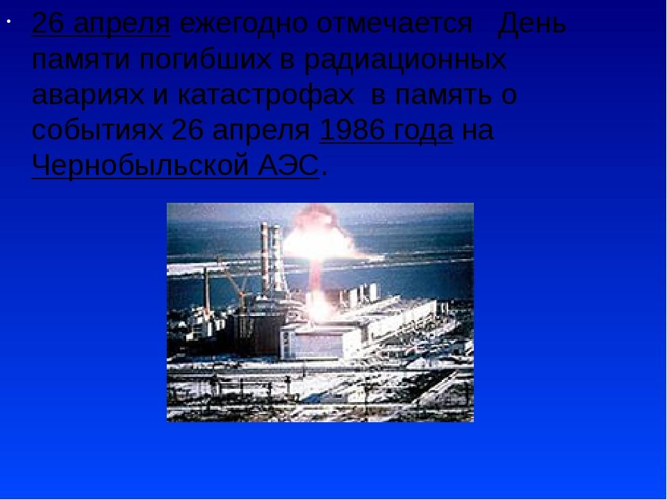 26 апреля ежегодно отмечается День памяти погибших в радиационных авариях и...