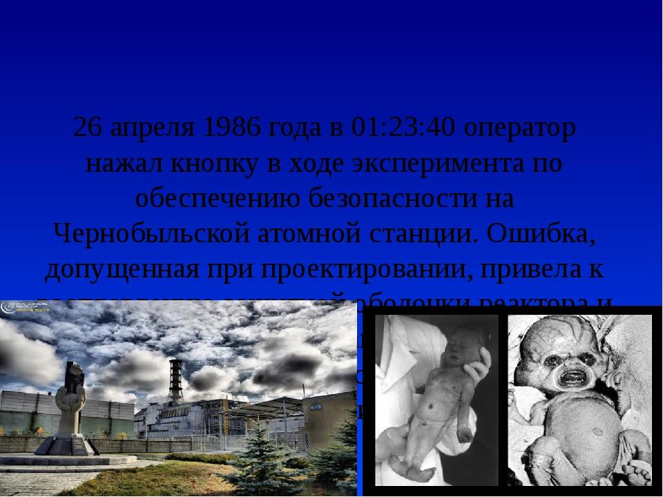 26 апреля 1986 года в 01:23:40 оператор нажал кнопку в ходе эксперимента по о...