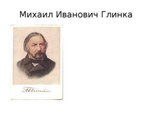 Михаил Иванович Глинка 11118104-1857 11 11804 – 1857)