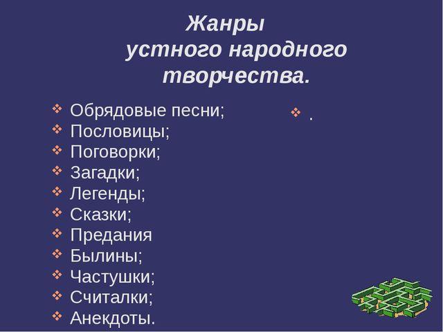 Жанры устного народного творчества. Обрядовые песни; Пословицы; Поговорки; За...