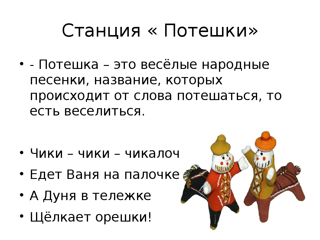 Станция « Потешки» - Потешка – это весёлые народные песенки, название, которы...