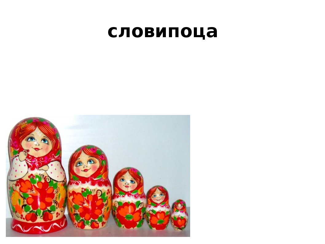 словипоца Что ЧЧпччч