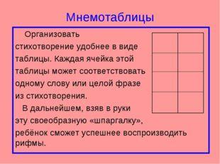 Мнемотаблицы Организовать стихотворение удобнее в виде таблицы. Каждая ячейка