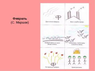 Февраль (С. Маршак)