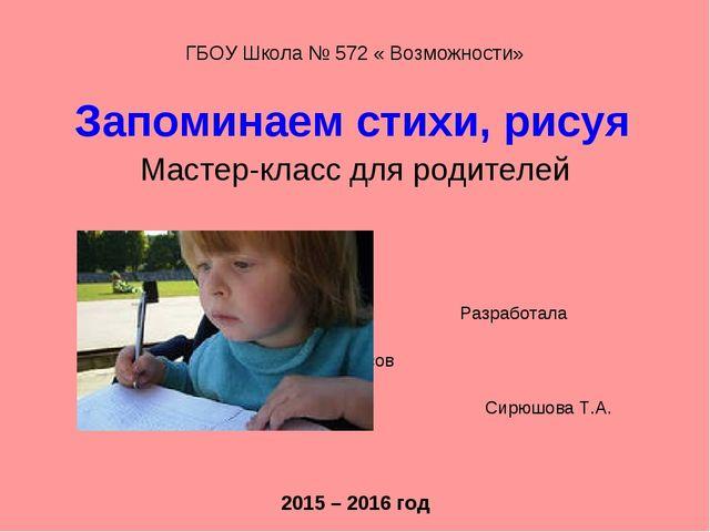 ГБОУ Школа № 572 « Возможности» Запоминаем стихи, рисуя Мастер-класс для роди...