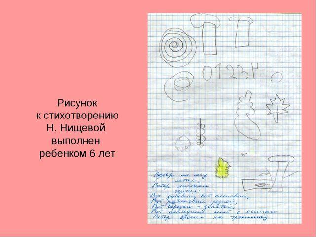 Рисунок к стихотворению Н. Нищевой выполнен ребенком 6 лет