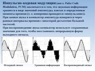 Импульсно-кодовая модуляция (англ. Pulse Code Modulation, PCM) заключается в