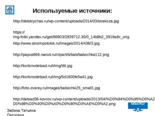 http://korkinodetsad.ru/i/img/5d1600fe5a41.jpg http://korkinodetsad.ru/i/img/