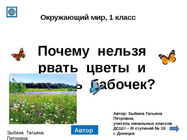 Автор: Зыбина Татьяна Петровна, учитель начальных классов ДСШ I – III ступене...