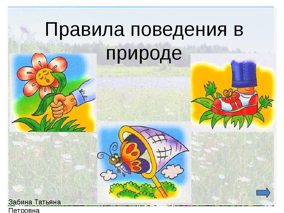 Правила поведения в природе Забина Татьяна Петровна