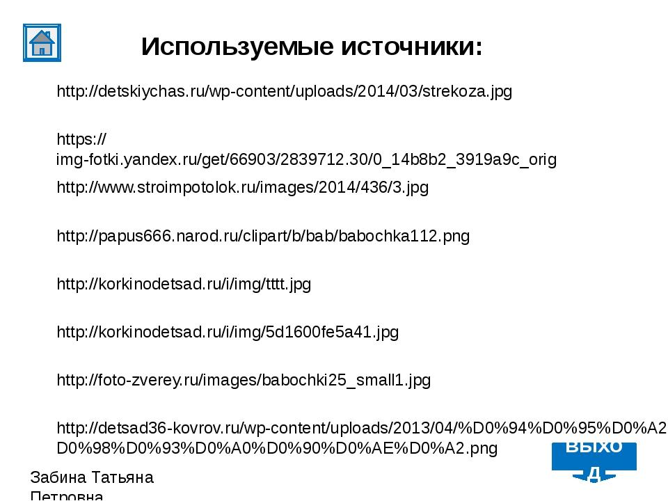 http://korkinodetsad.ru/i/img/5d1600fe5a41.jpg http://korkinodetsad.ru/i/img/...