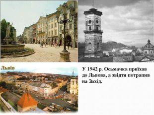 Наприкінці 1942 року приблукав до Львова. Читає уривки з автобіографічної пое