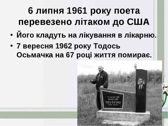 6 липня 1961 року поета перевезено літаком до США Його кладуть на лікування в...