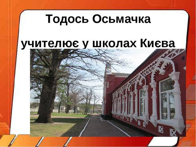 Тодось Осьмачка учителює у школах Києва