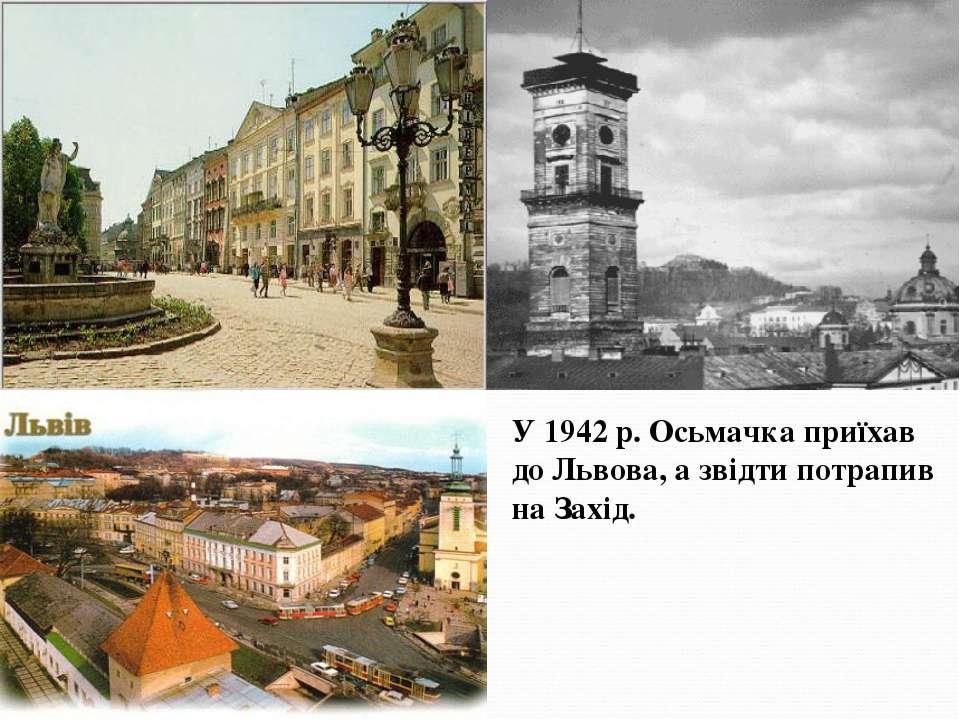 Наприкінці 1942 року приблукав до Львова. Читає уривки з автобіографічної пое...