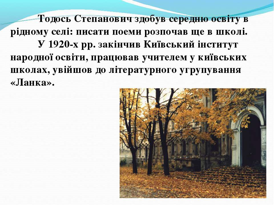 Навчання: Закінчив середню школу; Навчався в Київському інституті народної ос...