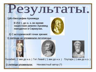 В 212 г. до н. э. во время нашествия римлян Архимед находился в Сиракузах. О