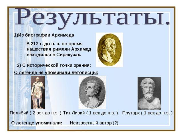 В 212 г. до н. э. во время нашествия римлян Архимед находился в Сиракузах. О...