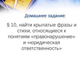 Домашнее задание: § 10, найти крылатые фразы и стихи, относящиеся к понятиям