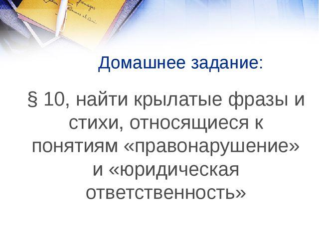 Домашнее задание: § 10, найти крылатые фразы и стихи, относящиеся к понятиям...