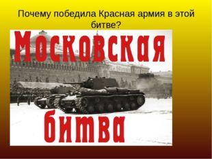 Почему победила Красная армия в этой битве?